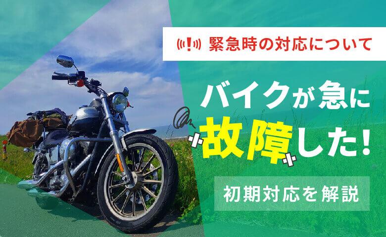 【初期対応解説】バイクが急に故障した!緊急時の対応について
