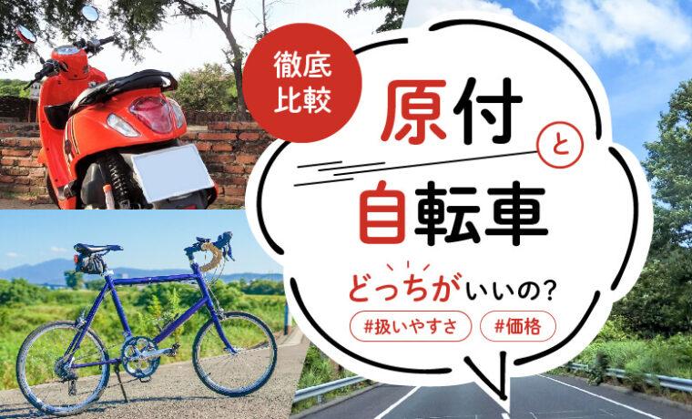 原付と自転車ってどっちがいいの?価格や扱いやすさを徹底比較!